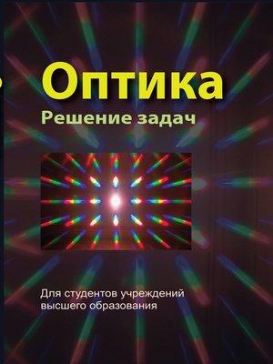 cover image of Оптика. Решение задач