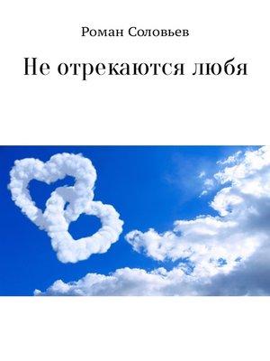 cover image of Не отрекаются любя. Сборник