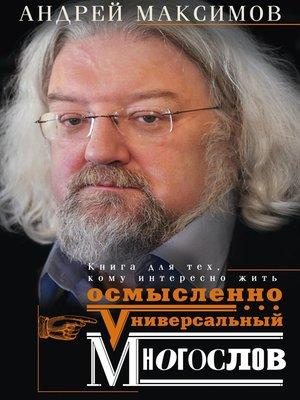 cover image of Универсальный многослов. Книга для тех, кому интересно жить осмысленно