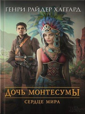 cover image of Дочь Монтесумы. Сердце Мира (сборник)
