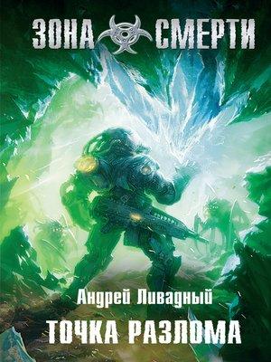 cover image of Точка разлома