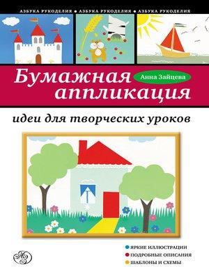 cover image of Бумажная аппликация. Идеи для творческих уроков