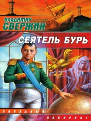 cover image of Сеятель бурь