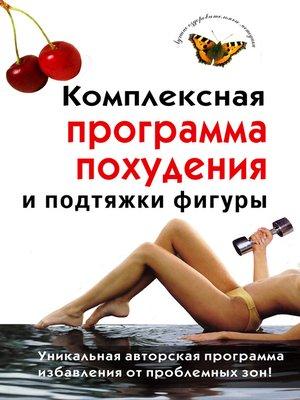 cover image of Комплексная программа похудения и подтяжки фигуры