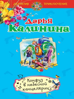 cover image of Конфуз в небесной канцелярии
