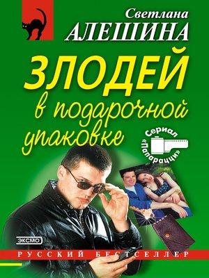 cover image of Злодей в подарочной упаковке