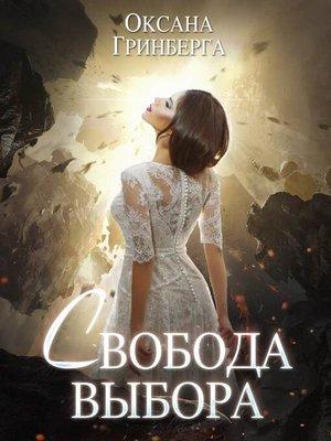 cover image of Свобода выбора