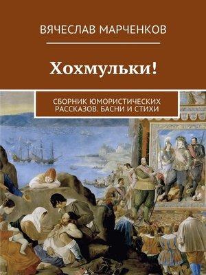 cover image of Хохмульки! Сборник юмористических рассказов. Басни истихи