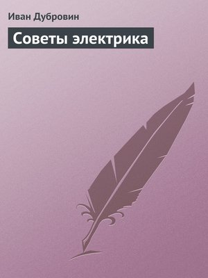 cover image of Советы электрика