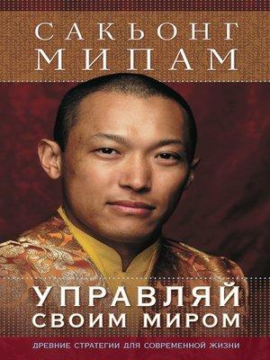 cover image of Управляй своим миром. Древние стратегии для современной жизни