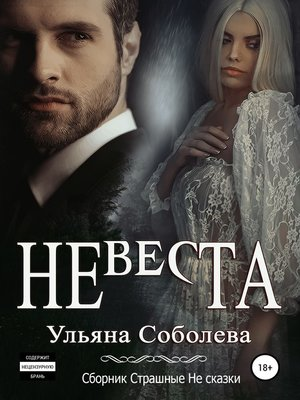 cover image of Невеста