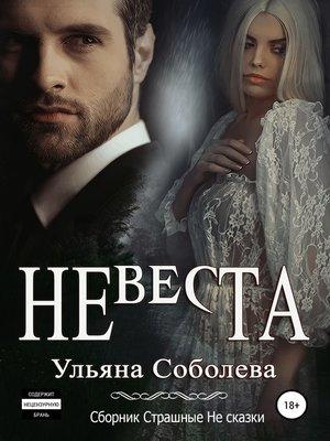 cover image of Невеста