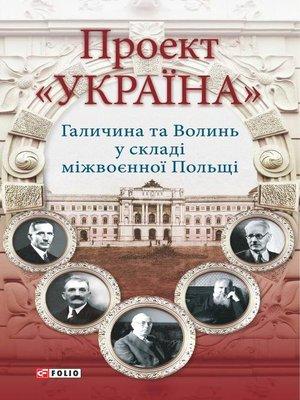 cover image of Проект «Україна». Галичина та Волинь у складі міжвоєнної Польщі