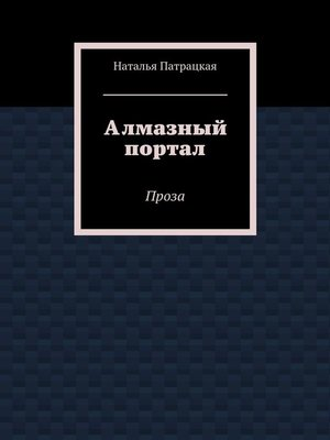 cover image of Алмазный портал. Проза
