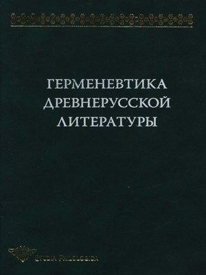 cover image of Герменевтика древнерусской литературы. Сборник 11