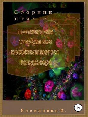 cover image of Поэтические откровения несостоявшегося продюсера. Сборник стихов