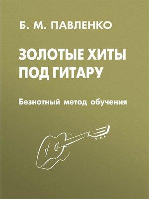 cover image of Золотые хиты под гитару. Безнотный метод обучения