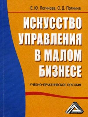 cover image of Искусство управления в малом бизнесе