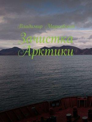 cover image of Зачистка Арктики
