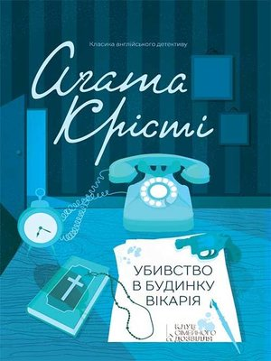 cover image of Убивство в будинку вікарія