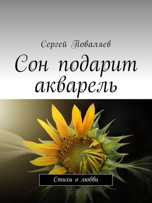 cover image of Сон подарит акварель. Стихи о любви