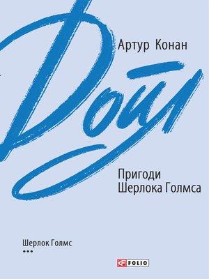 cover image of Пригоди Шерлока Голмса