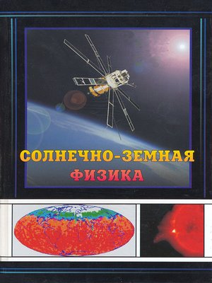 cover image of Солнечно-земная физика