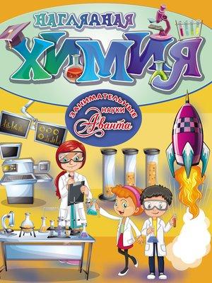 cover image of Наглядная химия