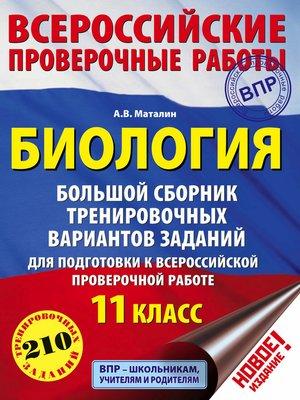 cover image of Биология. Большой сборник тренировочных вариантов заданий для подготовки к ВПР. 11 класс