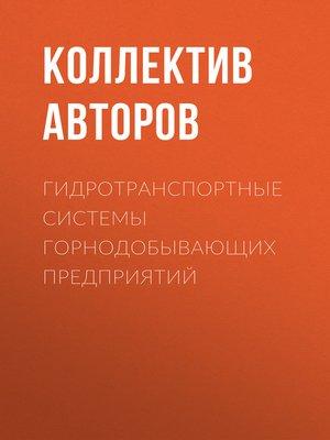 cover image of Гидротранспортные системы горнодобывающих предприятий