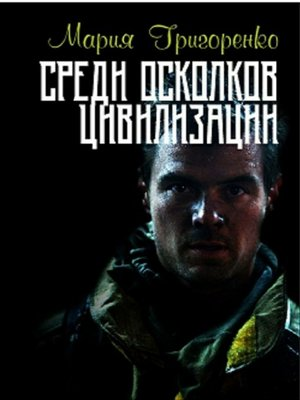 cover image of Среди осколков цивилизации