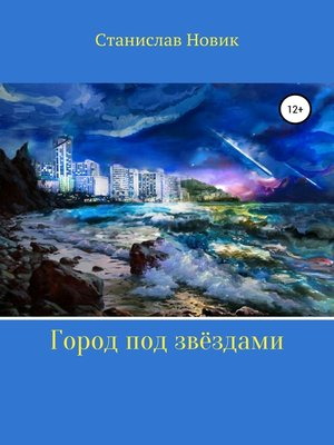 cover image of Город под звёздами