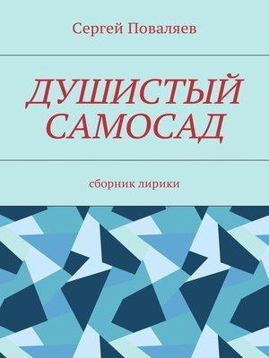 cover image of Душистый самосад. Сборник лирики