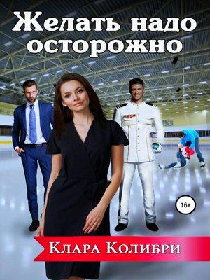 cover image of Желать надо осторожно