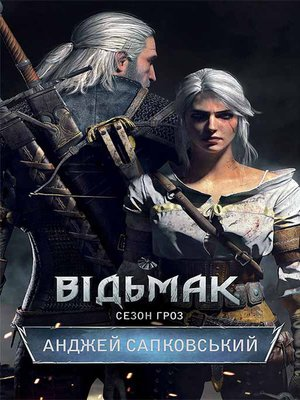 cover image of Відьмак. Сезон гроз