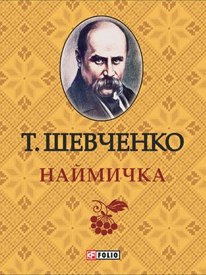 cover image of Наймичка