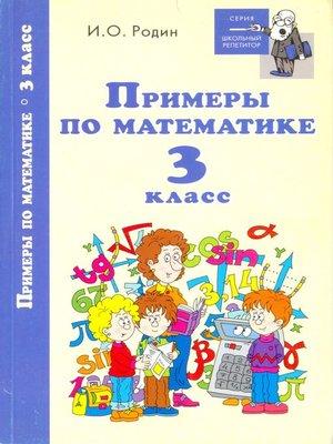 cover image of Примеры по математике. 3 класс