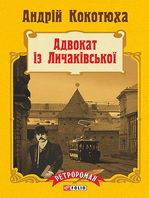 cover image of Адвокат із Личаківської
