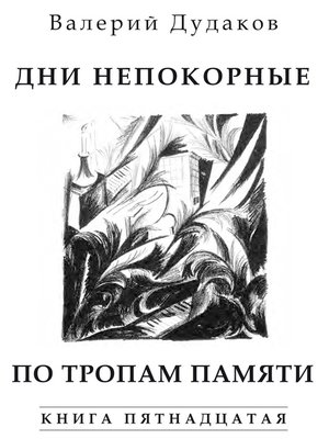 cover image of Дни непокорные. По тропам памяти