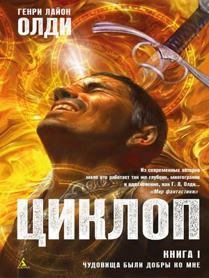 cover image of Чудовища были добры ко мне
