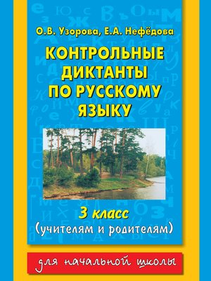 cover image of Контрольные диктанты по русскому языку. 3класс (учителям и родителям)