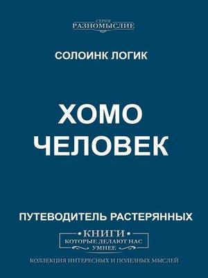 cover image of Хомо человек