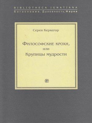 cover image of Философские крохи, или Крупицы мудрости