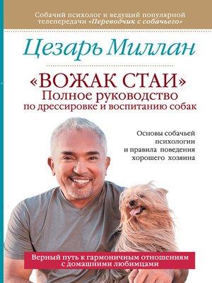 cover image of «Вожак стаи». Полное руководство по дрессировке и воспитанию собак