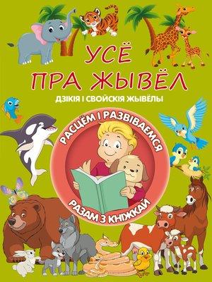 cover image of Усё пра жывёл