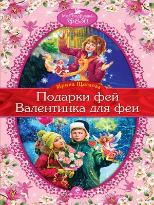 cover image of Валентинка для феи