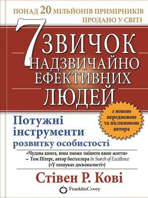 cover image of 7 звичок надзвичайно ефективних людей