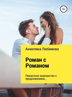 cover image of Роман с Романом