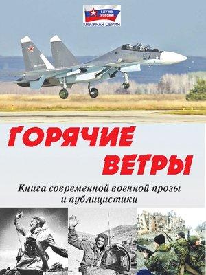 cover image of Горячие ветры