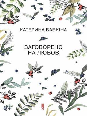 cover image of Заговорено на любов